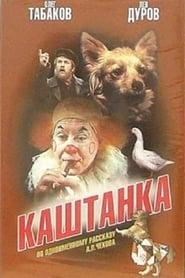 Kashtanka 1975