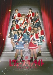 مشاهدة فيلم Revue Starlight ―The LIVE― #1 revival مترجم