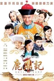 Poster Royal Tramp 2008