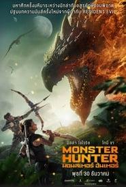Monster Hunter (2020) มอนสเตอร์ ฮันเตอร์