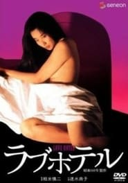Love Hotel en Streaming Gratuit