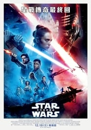 STAR WARS:天行者的崛起/星球大戰9:天行者崛起