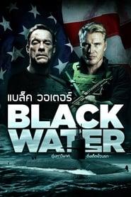 ดูหนัง Black Water (2018) คู่มหาวินาศ ดิ่งเด็ดขั่วนรก