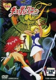 Poster Cutie Honey Flash: The Movie 1997