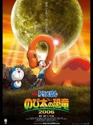 Doraemon – Il Film – Il dinosauro di Nobita