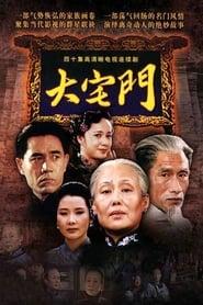 مشاهدة مسلسل The Grand Mansion Gate مترجم أون لاين بجودة عالية