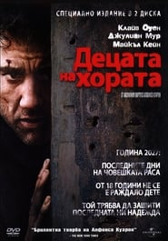 Децата на хората / Children Of Men (2006)