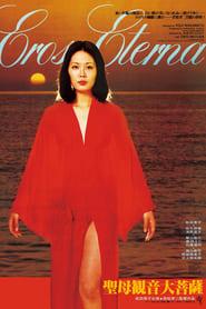 聖母観音大菩薩 1977