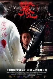 ดูหนัง Sacrifice (Zhao shi gu er) (2010) ดาบแค้น บัลลังก์เลือด
