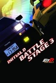 頭文字D Battle Stage 3