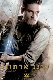 קינג ארתור: אגדת החרב לצפייה ישירה