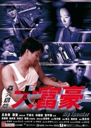轟天綁架大富豪 (1999) Oglądaj Film Zalukaj Cda