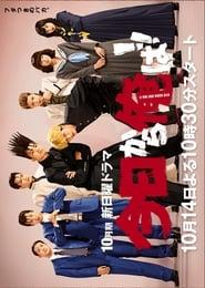 Kyou Kara Ore Wa!! LIVE ACTION poster
