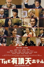 THE 有頂天ホテル (2006)