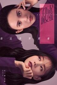مشاهدة مسلسل Dear Missy مترجم أون لاين بجودة عالية
