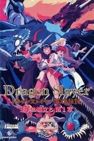 ドラゴンスレイヤー英雄伝説 王子の旅立ち 1992