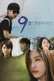 9 Seconds: Eternal Time (2015)