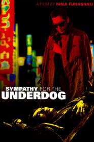 Sympathy for the Underdog (1971)