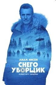Снегоуборщик - смотреть фильмы онлайн HD