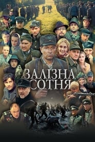 The Company of Heroes