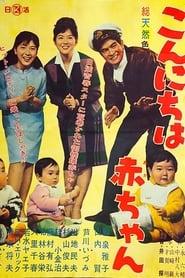 こんにちは赤ちゃん 1964