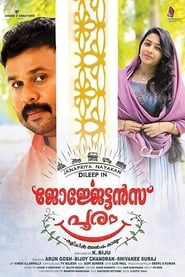 Georgettan's Pooram Malayalam Movie