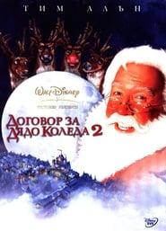 Договор за Дядо Коледа 2 (2002)