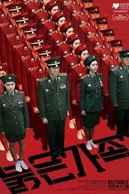 붉은 가족 2013