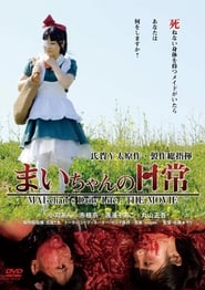 Mai chan's Daily Life The Movie (2014)