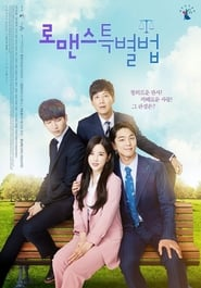 Special Laws of Romance (2017)