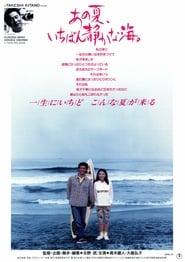 Сцени край морето (1991)