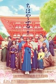 Poster Chihayafuru Part III