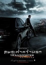 ดูหนัง The Transporter 4 Refueled (2015) คนระห่ำ คว่ำนรก