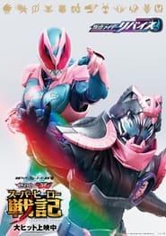Kamen Rider Revice (Short Film) (2021)
