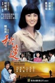 秋蓮 1979