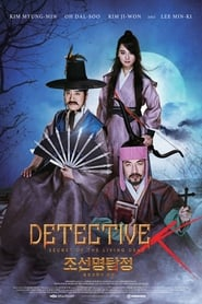 Detective K: Secret of the Living Dead (2017) WEBDL 720p