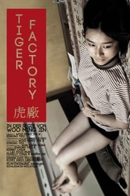 The Tiger Factory (2010) poster