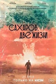Sakharov. Two Lives