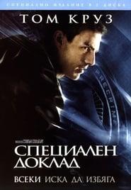 Специален доклад (2002)