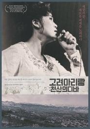 مشاهدة فيلم Sound of Nomad: Koryo Arirang مترجم