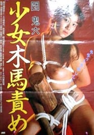 Girl and the Wooden Horse Torture plakat