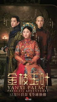 Yanxi Palace: Princess Adventures Season 1