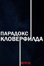 Парадокс Кловерфилда
