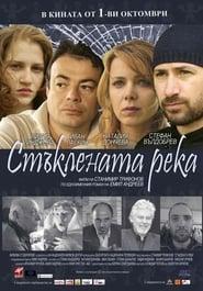 Staklenata reka (2010) CDA Online Cały Film