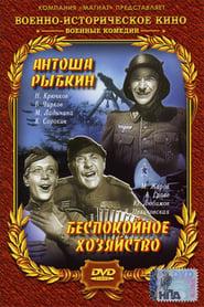 Антоша Рыбкин