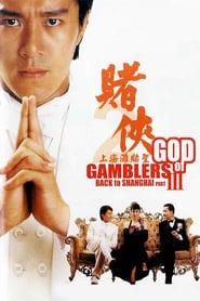 God of Gamblers Part III: Back to Shanghai (1991) คนตัดคน 3