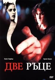 Две ръце (1999)