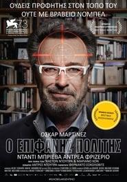 El Ciudadano Ilustre / Ο Επιφανής Πολίτης (2016) online ελληνικοί υπότιτλοι