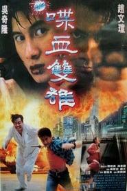 新喋血雙雄 1996