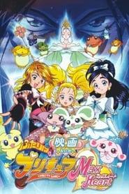 Pretty Cure Max Heart Movie (2005)